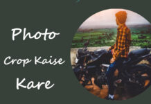 photo crop kaise kare in hindi