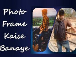 photo frame kaise banaye in hindi