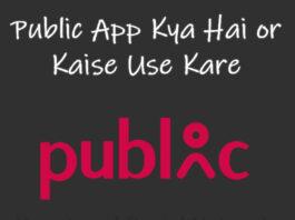 public app kya hai or kaise use kare
