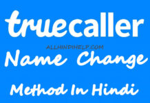 truecaller name change kaise kare in hindi