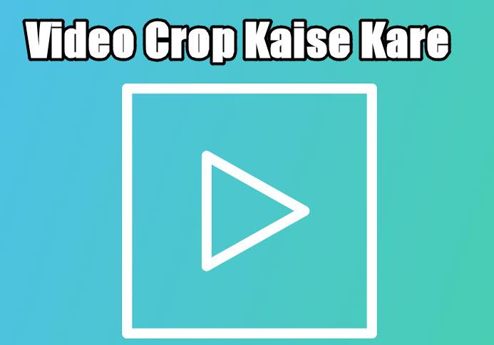 video crop kaise kare in hindi