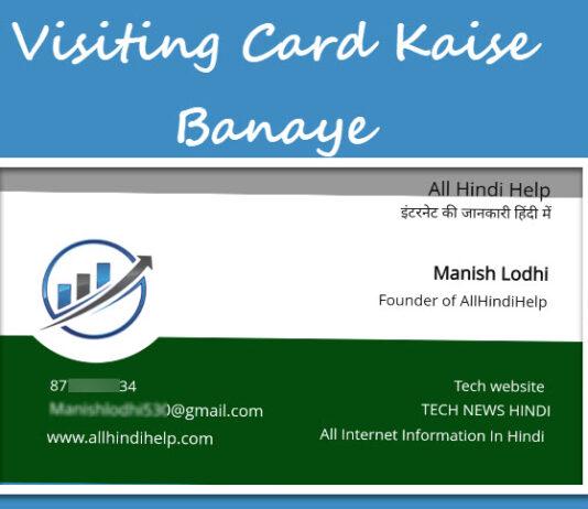 visiting card kaise banaye