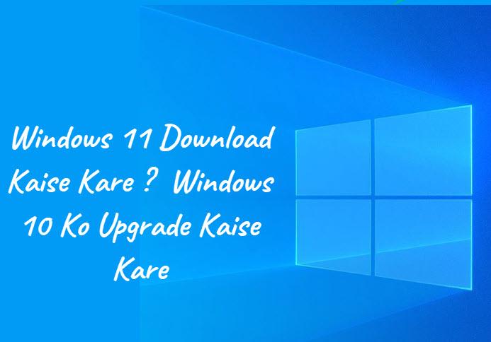 windows 11 download kaise kare in hindi