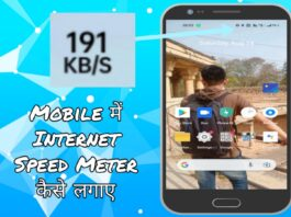 android mobile me internet speed meter kaise set kare