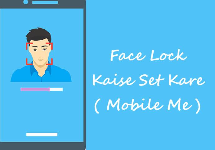 face lock kaise set kare in hindi