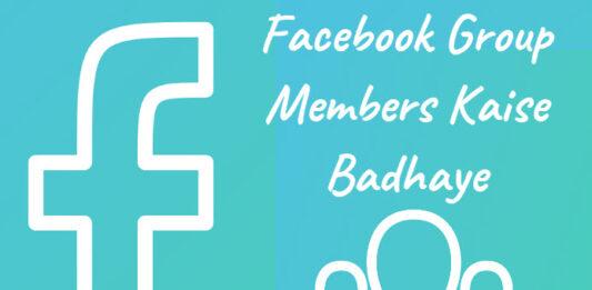 facebook group members kaise badhaye