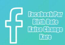 facebook par birth date kaise change kare in hindi