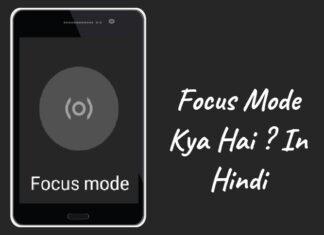 focus mode kya hai in hindi