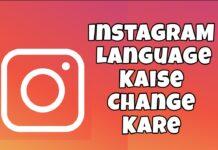 instagram language kaise change kare in hindi