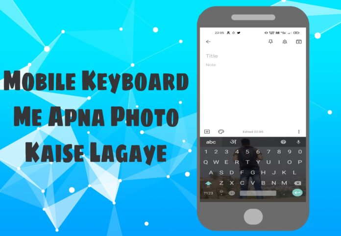 mobile keyboard me apna photo kaise lagaye