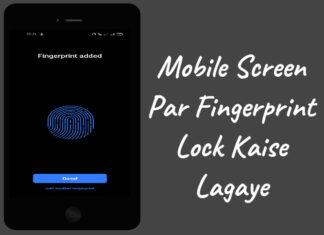 mobile screen par fingerprint-lock kaise lagaye in hindi