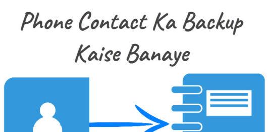 phone contact ka backup kaise lete hai