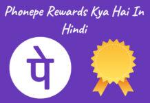 phonepe rewards kya hai in hindi
