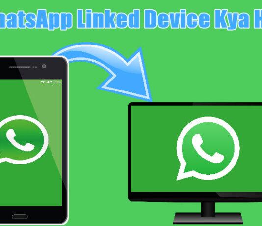 whatsapp linked device kya hai in hindi
