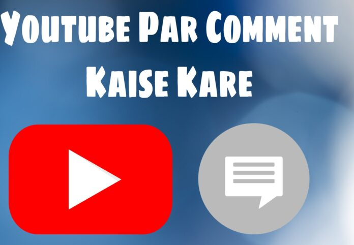 youtube par comment kaise kare in hindi