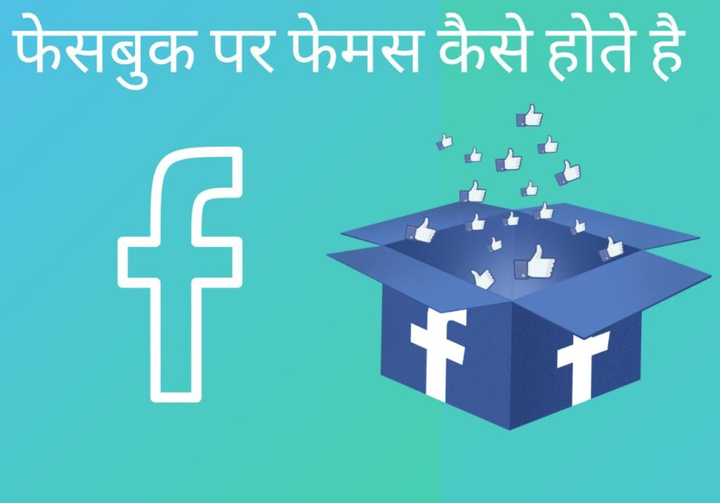 become famous facebook star