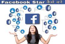facebook star kaise bane in hindi