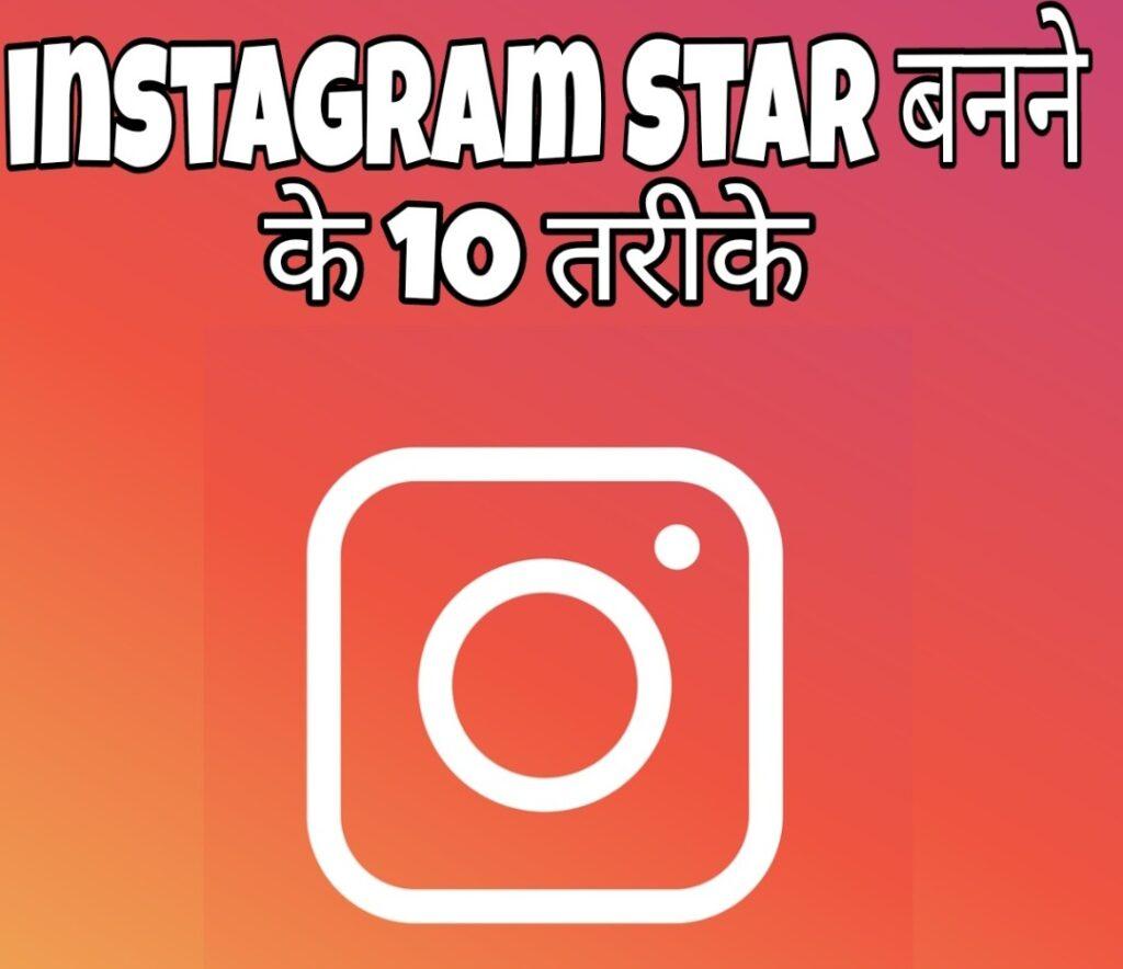 instagram star banne ka tarika