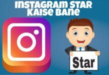 instagram star kaise bane