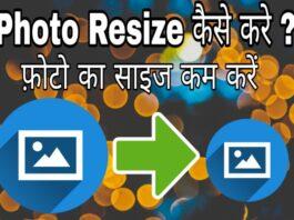 photo resize kaise kare in hindi