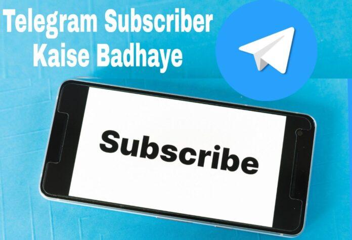 telegram subscriber kaise badhaye in hindi