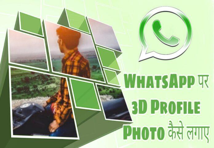 whatsapp par 3d profile picture kaise lagaye in hindi
