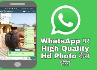 whatsapp par hd photo kaise bheje or send kare