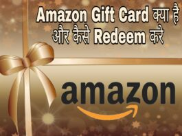 amazon gift card kya hai or kaise redeem kare