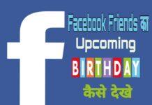 facebook friends ka Upcoming birthday kaise dekhe
