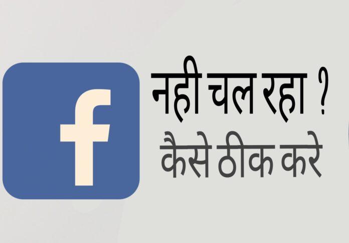 facebook nahi chal raha hai kasie sahi kare