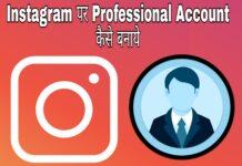 instagram professional account kaise banaye in hindi