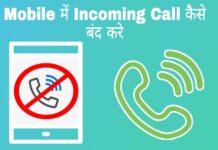 mobile ki incoming call kaise band kare