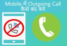 mobile me outgoing call block kaise kare