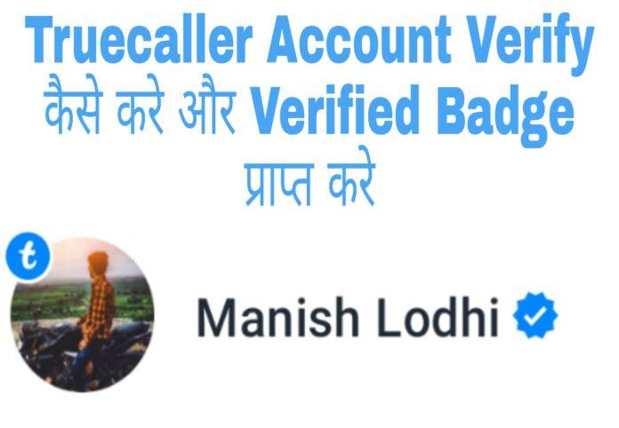 truecaller account verify kaise kare