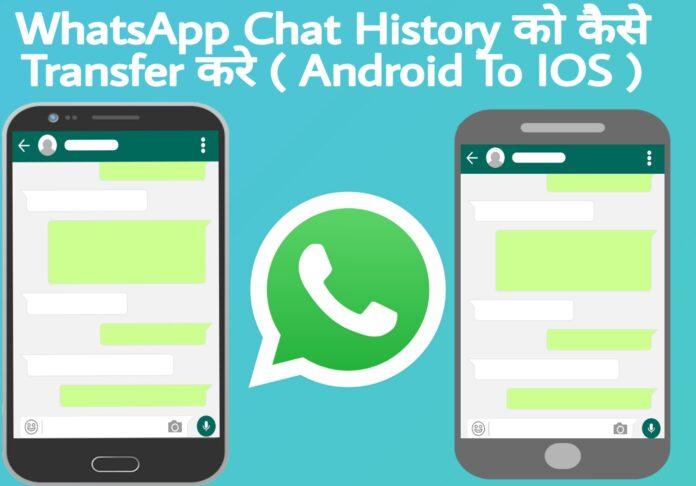 whatsapp chat history transfer kaise kare